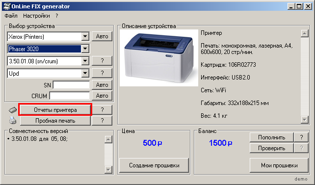 Fix прошивка xerox phaser 3020 скачать