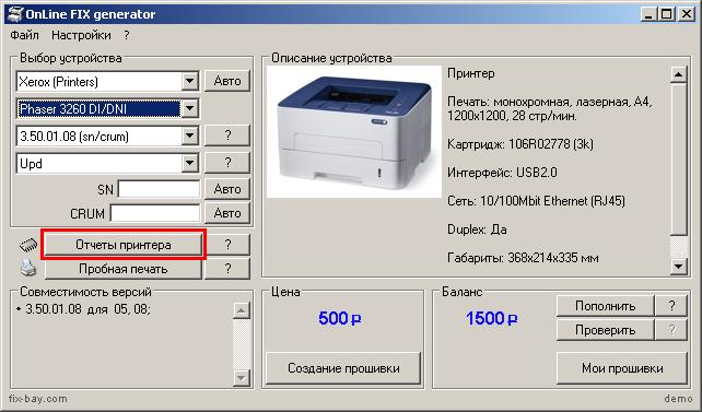 Прошивка принтера Xerox Phaser 3260