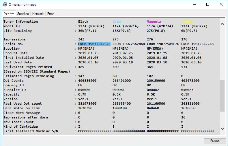 Отчёт о расходных материалах 150nw в OnLineFIX.exe
