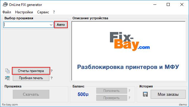 Отчёты в OnLineFIX.exe