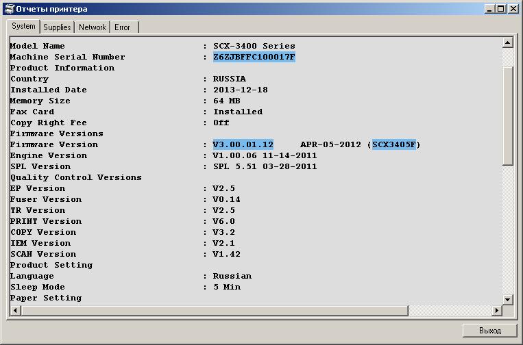 Отчёт конфигурации SCX-3400F SCX-3405F/FW в OnLineFIX.exe
