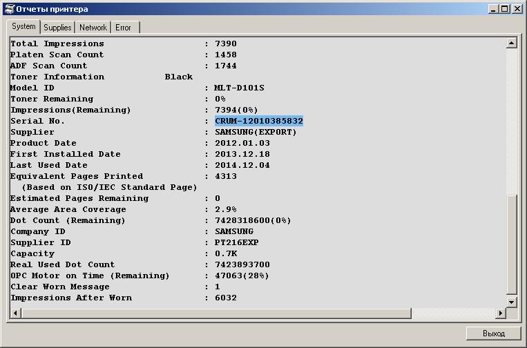 Отчёт о расходных материалах SCX-3400F SCX-3405F/FW в OnLineFIX.exe